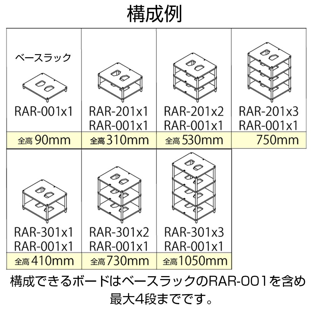 SOULNOTE - RAR-301R/ブラウン(組み合わせ式オーディオラック・拡張ユニット・ポール長30cm)《e》【メーカー直送品(代引不可)・3〜7営業日でお届け可能です※メーカー休業日除く】