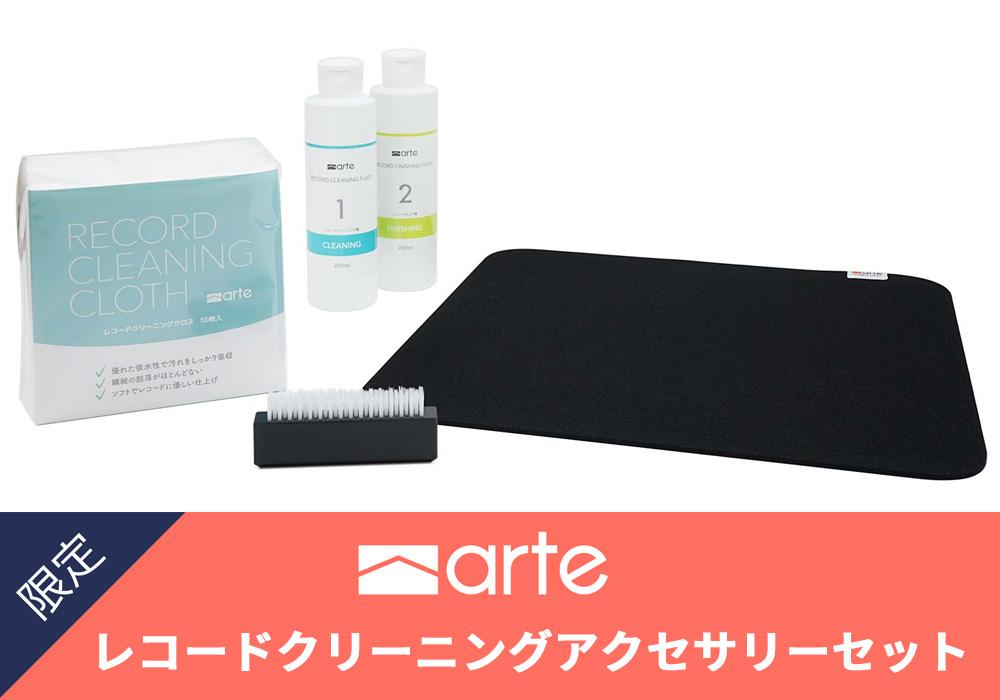 arte(アルテ) - RC-CAMP3(クリーニングマットセット)(クリーニングマット発売記念・100個限定セット)《e》【完売】