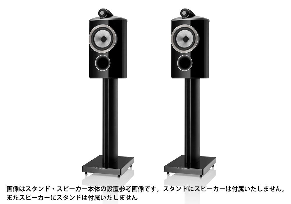 B&W - FS805D4(ブラック)(805D4専用スタンド・ペア)《e》【9月下旬発売予定・ご予約受付中】