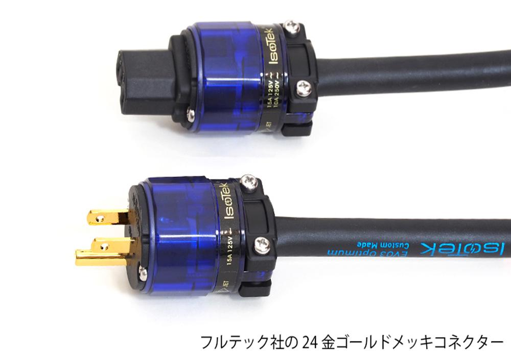 IsoTek - EVO3 SEQ15J/1.0m(電源ケーブル)(EVO3 SEQUEL)《e》【メーカー直送品(代引不可)・納期を確認後、ご連絡いたします】
