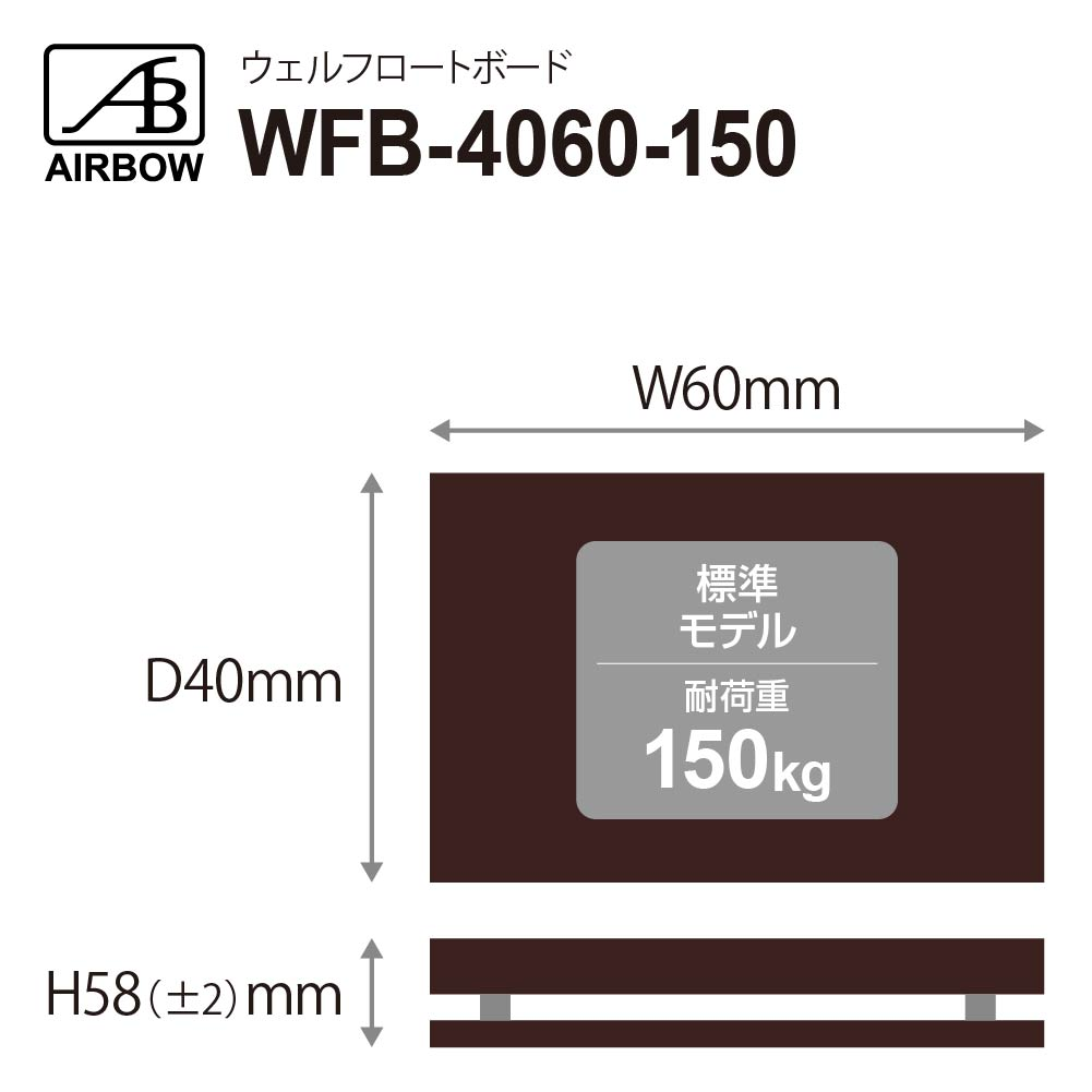 AIRBOW - WFB-4060-150(400×600mm・高さ約58mm/標準モデル/耐荷重150kg・1台)《e》