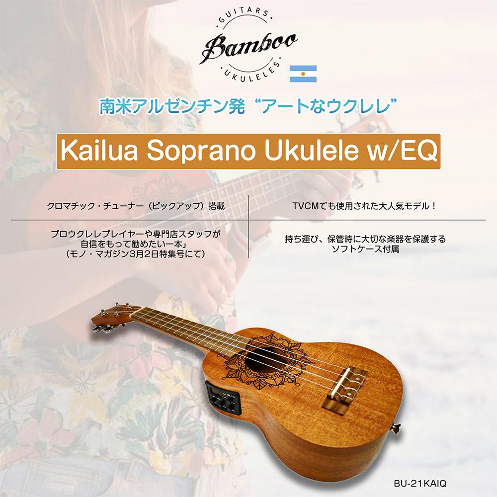 Bamboo Ukulele - Kailua ソプラノウクレレ BU-21KAIQ(チューナ付きピックアップ・ソフトケース付属)《e》【メーカー直送品・1〜2営業日でお届け可能です※メーカー休業日除く】