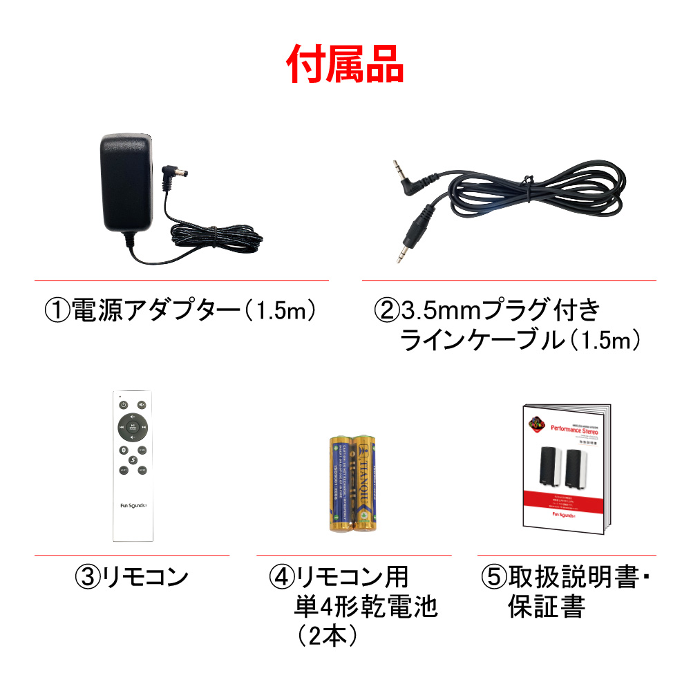 FunSounds - Performance Stereo(高音質フルレンジスピーカー Bluetooth対応)《e》【送料無料(北海道・沖縄・東北除く)】【在庫有り即納】