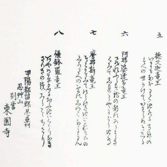 手ぬぐい 「富士山阿弥陀三尊牛玉と八海和歌(ふじさんあみださんぞんごおうとはっかいわか)」