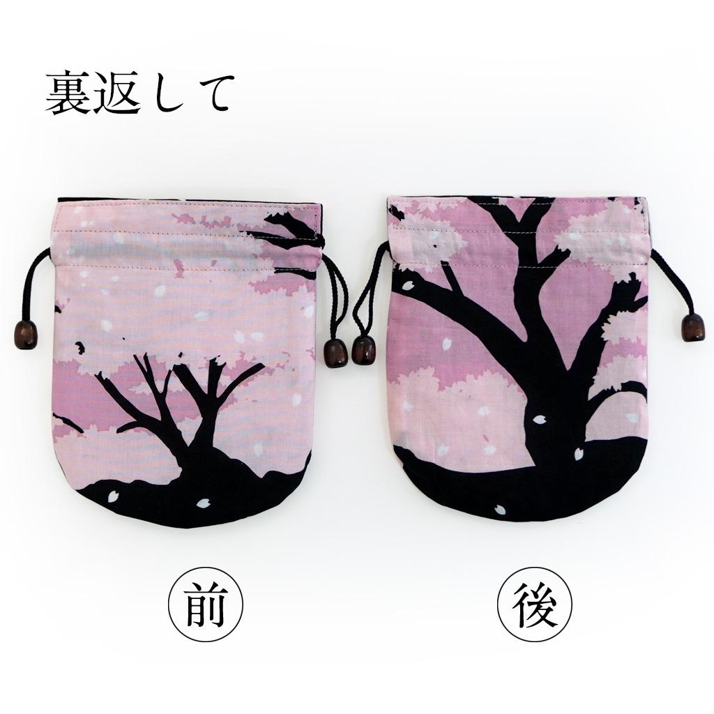 リバーシブル手拭巾着 「桜並木」