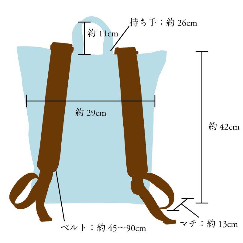 帆布カバン 「リュック」Lサイズ