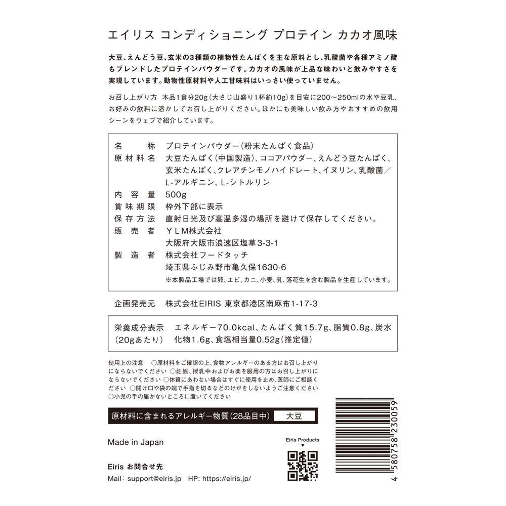エイリス コンディショニング プロテイン カカオ(Eiris Conditioning Protein Cacao)