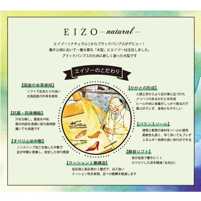 EIZO black ブラックパンプス/すっきりスクエア6cm 【N1603】