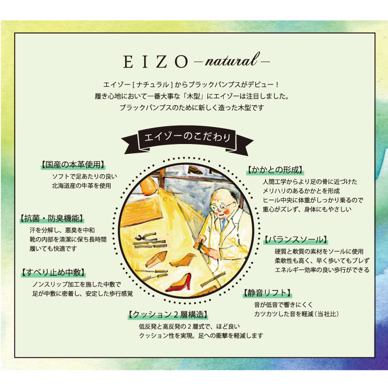 EIZO black ブラックパンプス/すっきりスクエアストラップ4.5cm 【N1404】