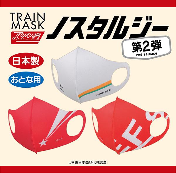 【Trainism】トレインマスク  ノスタルジー 第2弾