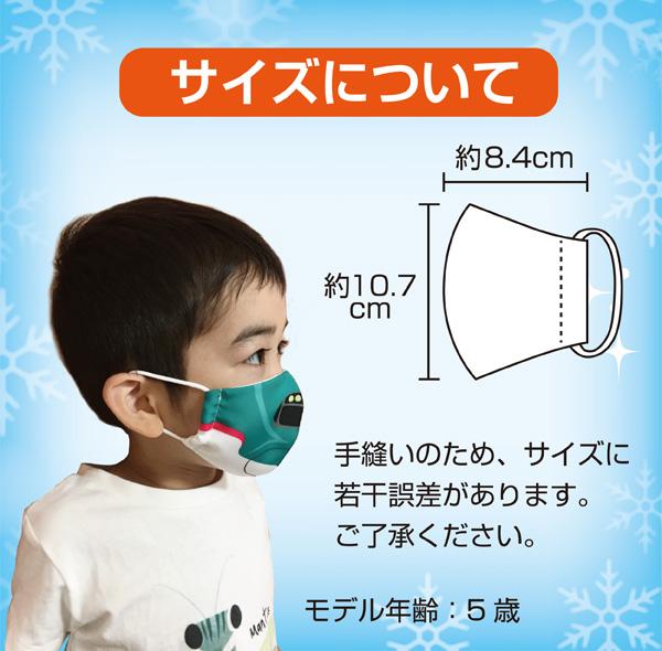 【新柄登場】新幹線なりきりキッズマスク(冷感) ※抗菌・抗ウィルスマスクCLEANSE/クレンゼ使用※