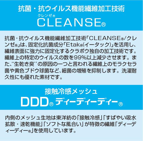 新幹線なりきりキッズマスク(冷感) ※抗菌・抗ウィルスマスクCLEANSE/クレンゼ使用※