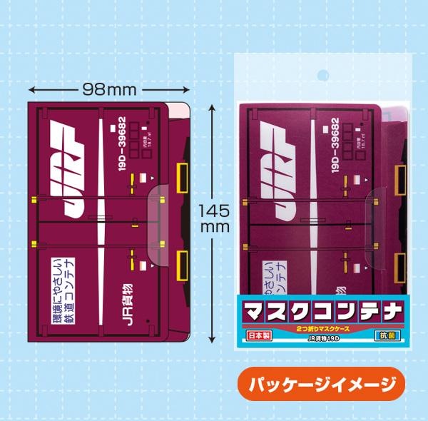 【コンテナシリーズ】マスクコンテナ  赤・青・緑 3種類