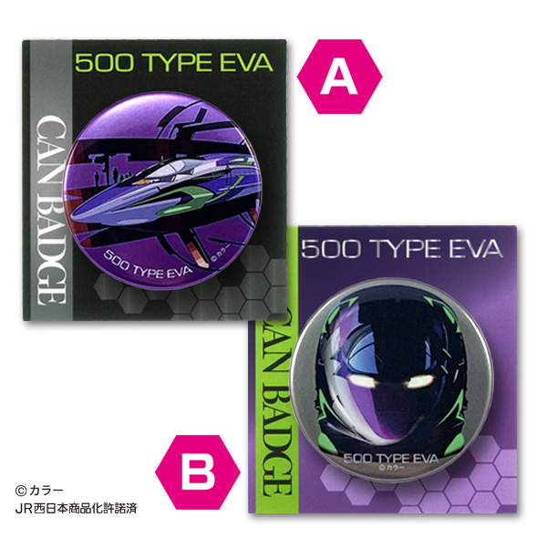 【500 TYPE EVA】メタル缶バッジ