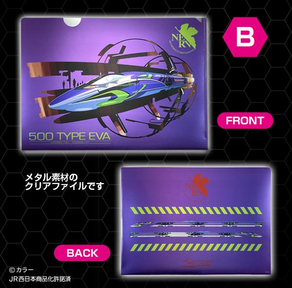 【500 TYPE EVA】メタリッククリアファイル
