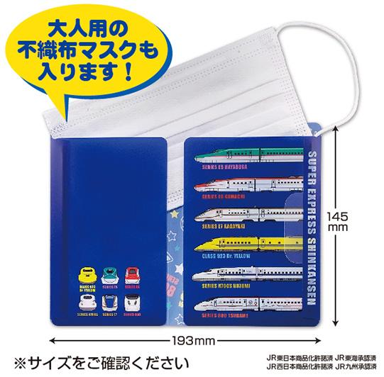 【新幹線集合マスクケース】2つ折りタイプ!なりきりマスクも、不織布マスクも入ります