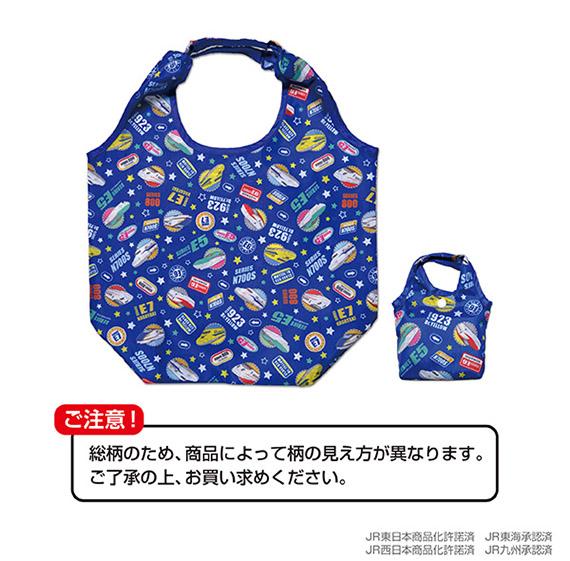 【エコバッグ】新幹線大集合エコバッグ