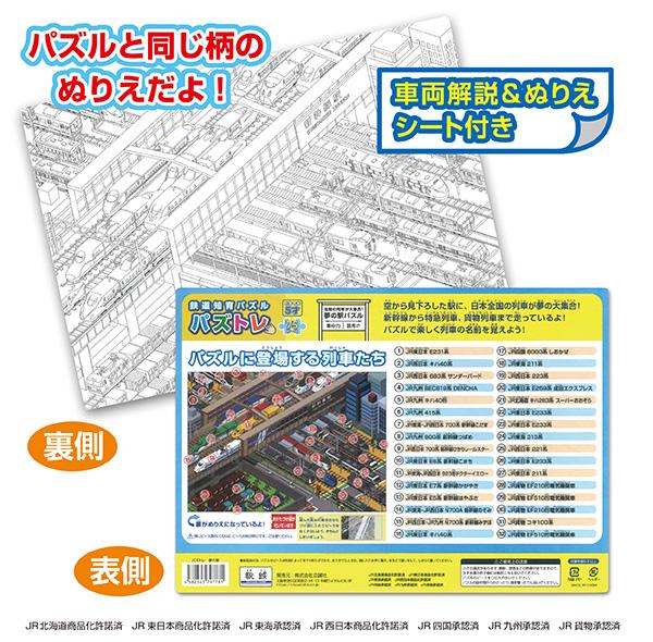 パズトレ(鉄道知育パズル)新幹線パズル