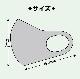 【コンテナシリーズ】トレインマスク  ※7/5より順次発送