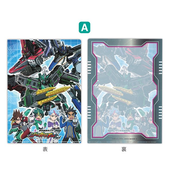 【シンカリオンZ】A4クリアファイル