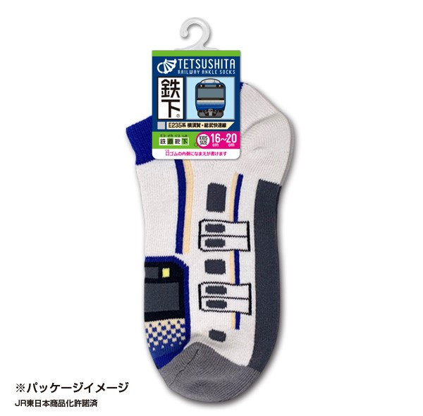 【鉄下】 E235系横須賀・総武快速線 【16-20cm】