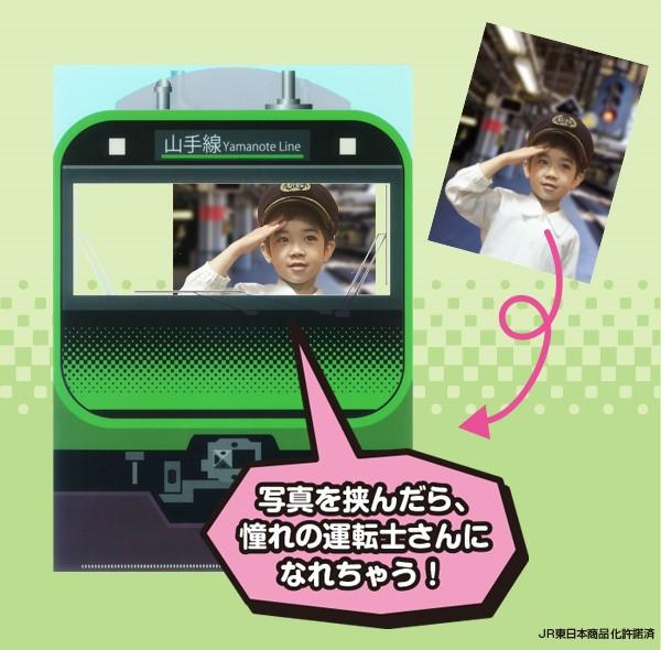 【E235系山手線】 車窓クリアファイル