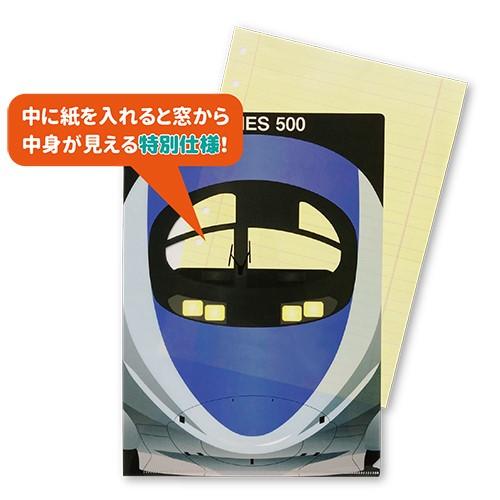 【500系新幹線】車窓クリアファイル