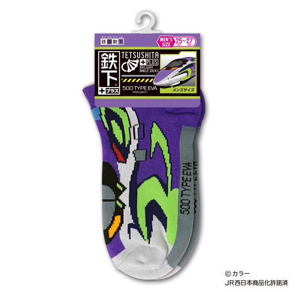 【鉄下+プラス】500TYPE EVA メンズ【25-27cm】