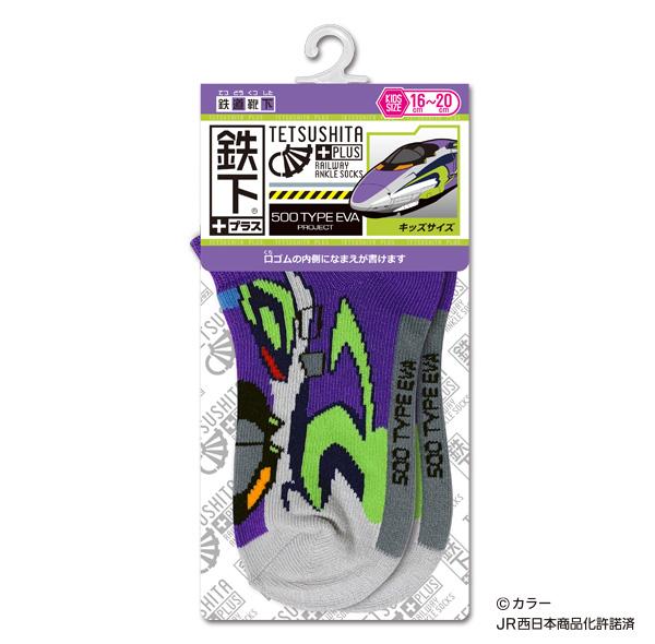 【鉄下+プラス】500TYPE EVA キッズ【16-20cm】