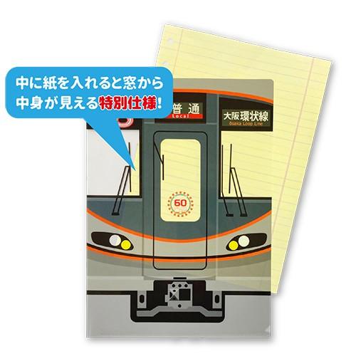 【大阪環状線323系 開業60周年ver.】車窓クリアファイル