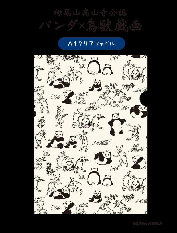【パンダ×鳥獣戯画】A4クリアファイル