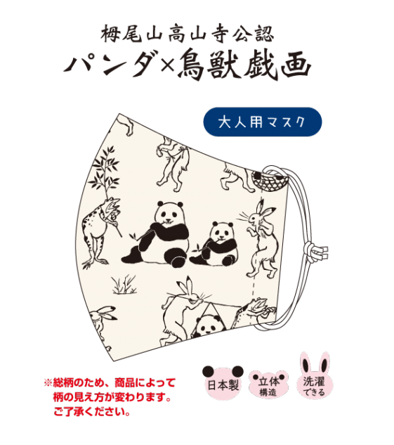 【パンダ×鳥獣戯画】マスク