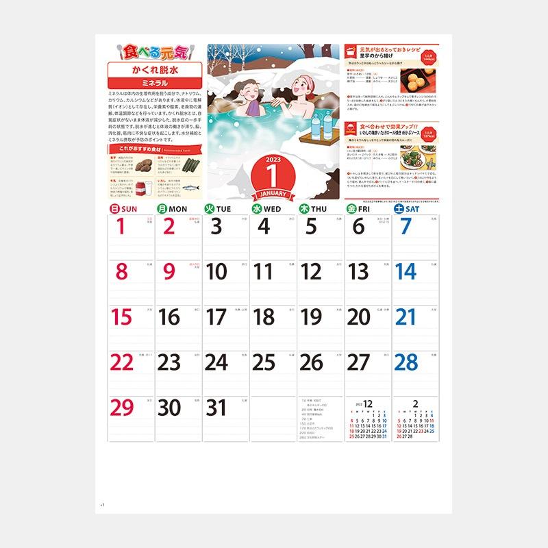 食べる元気カレンダー