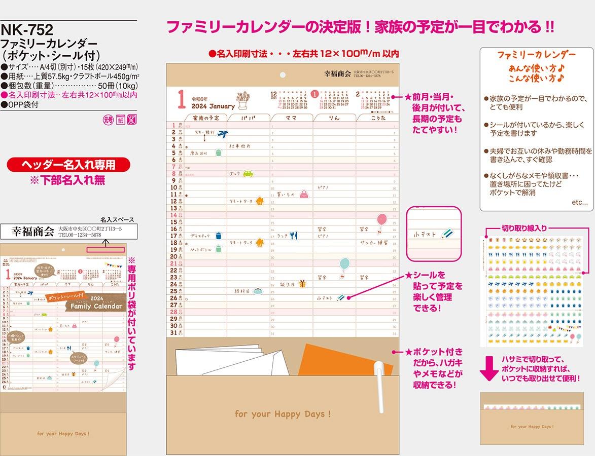 ファミリーカレンダー