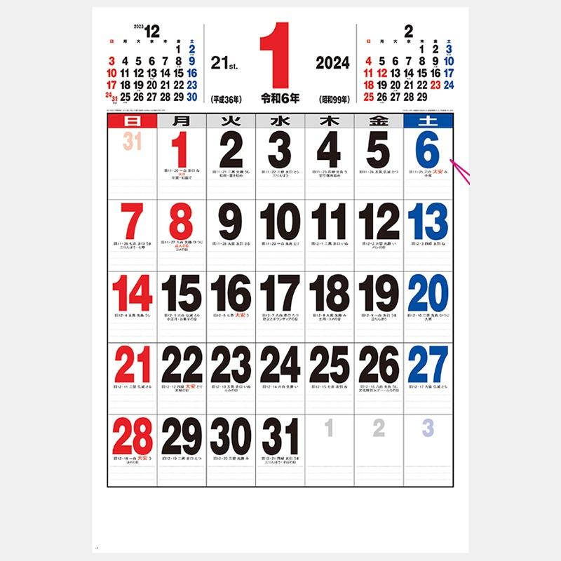 21ジャンボカレンダー