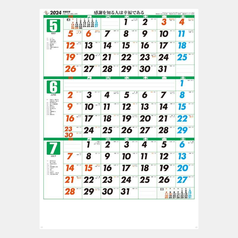 A2 カラー三ケ月文字月表