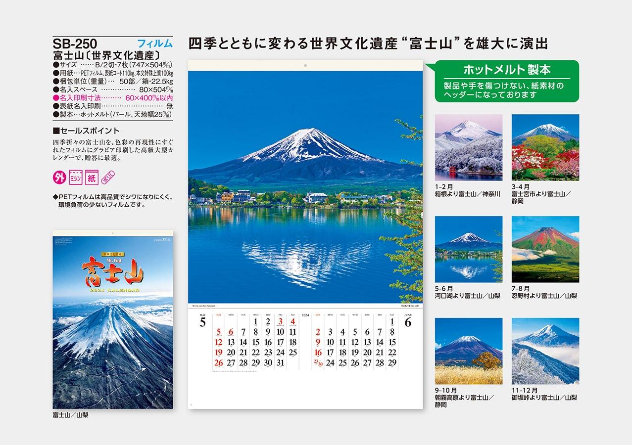 富士山フィルム