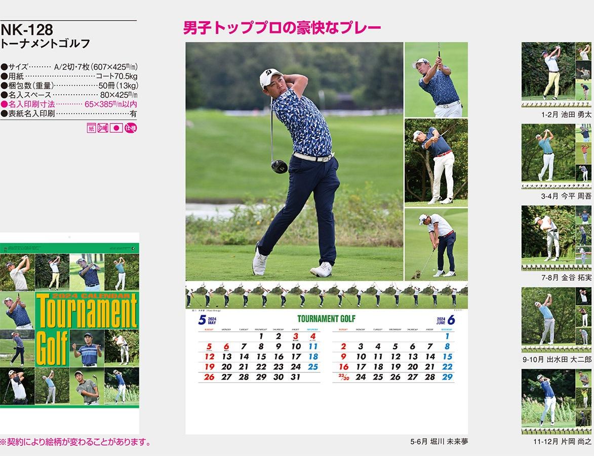 トーナメントゴルフ