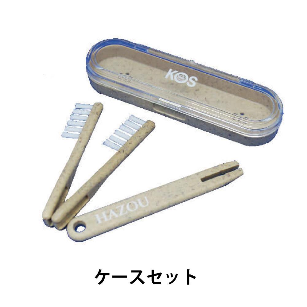 ワンライン歯臓ブラシ(ケースセット)&(スペアブラシセット)