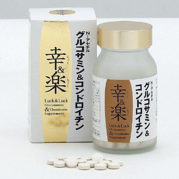 幸&楽(Luck&Luck) 240粒 / N-アセチルグルコサミン&コンドロイチン サプリメント /