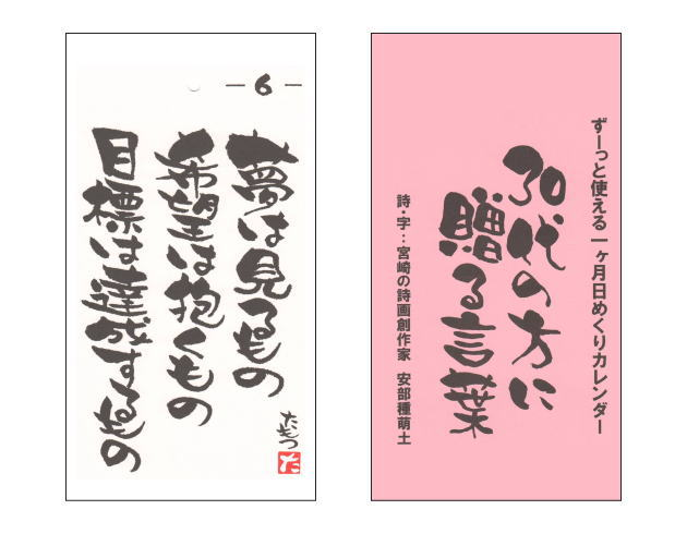 30代の方に贈る言葉 / ずーっと使える1ヶ月日めくりカレンダー / 宮崎の詩画創作家 安部種萌土 作 / メール便のみ