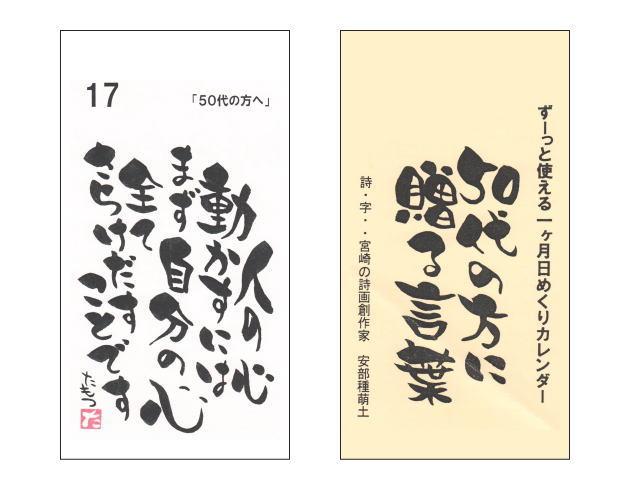 50代の方に贈る言葉 / ずーっと使える1ヶ月日めくりカレンダー / 宮崎の詩画創作家 安部種萌土 作 / メール便のみ
