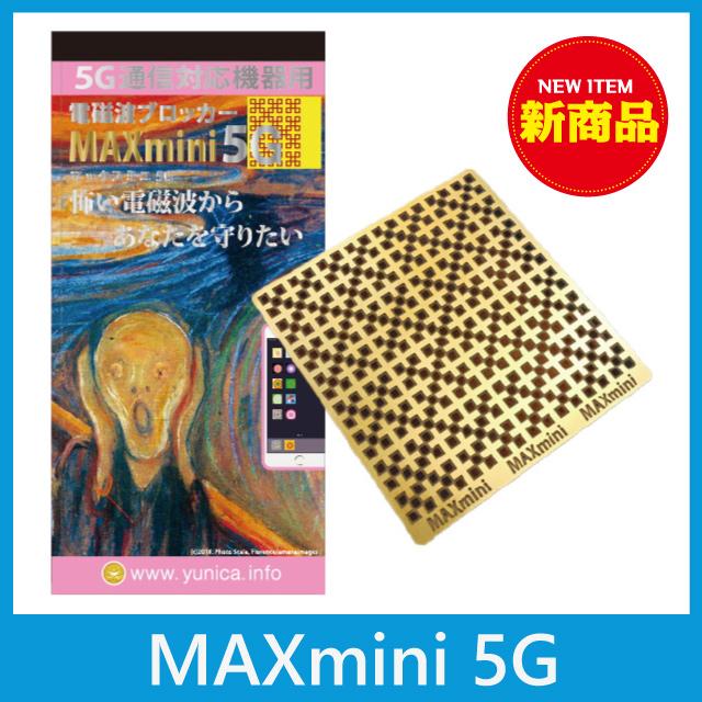 電磁波ブロッカー MAX mini 5G(マックスミニファイブジー)   メール便のみ