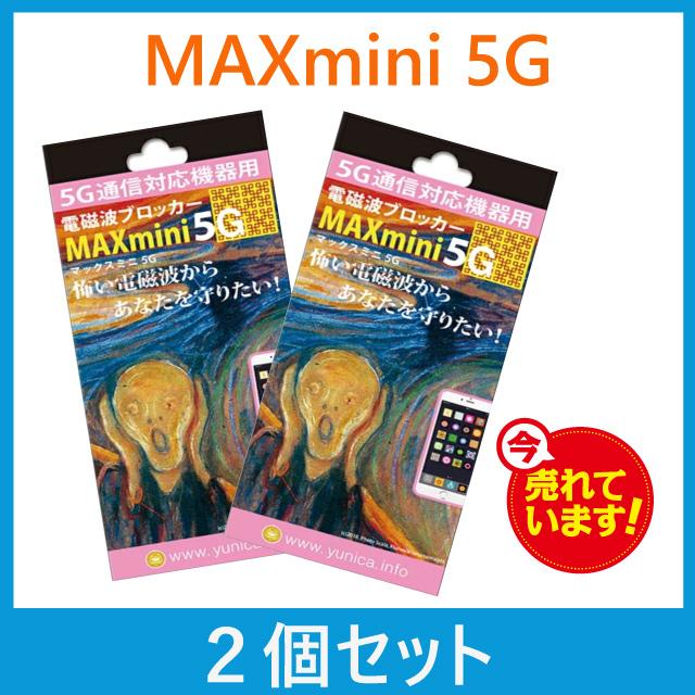 電磁波ブロッカー MAX mini 5G(マックスミニファイブジー) 2個セット / メール便のみ
