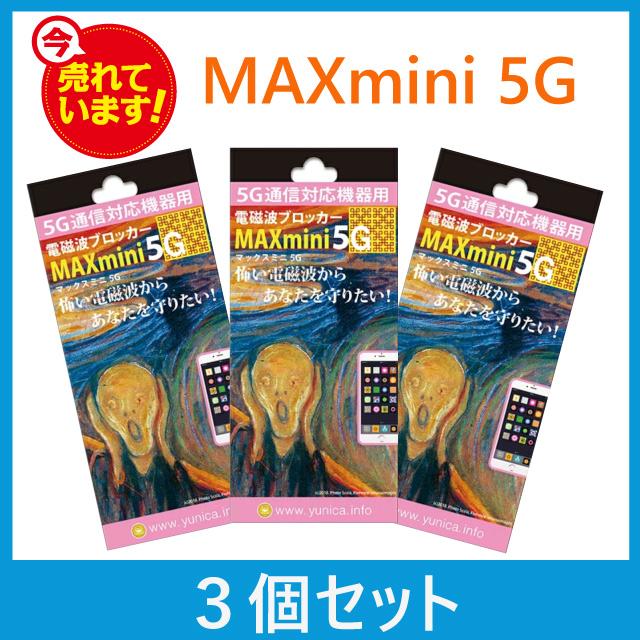 電磁波ブロッカー MAX mini 5G(マックスミニファイブジー) 3個セット  メール便のみ
