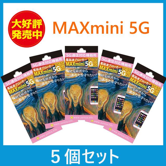 電磁波ブロッカー MAX mini 5G(マックスミニファイブジー) 5個セット  株式会社ユニカ