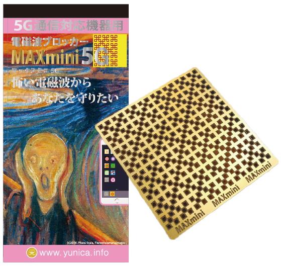 電磁波ブロッカー MAX mini 5G(マックスミニファイブジー) 10個セット  株式会社ユニカ