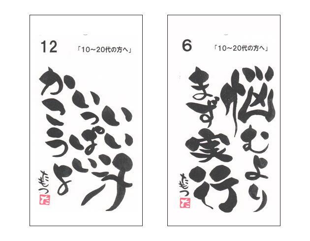 10〜20代の方に贈る言葉 / ずーっと使える1ヶ月日めくりカレンダー / 宮崎の詩画創作家 安部種萌土 作 / メール便のみ