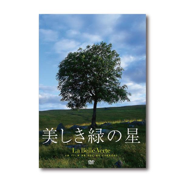美しき緑の星 DVD  /フランス映画 / 日本語字幕 / 【監督・脚本・音楽】コリーヌ・セロー 【新品】