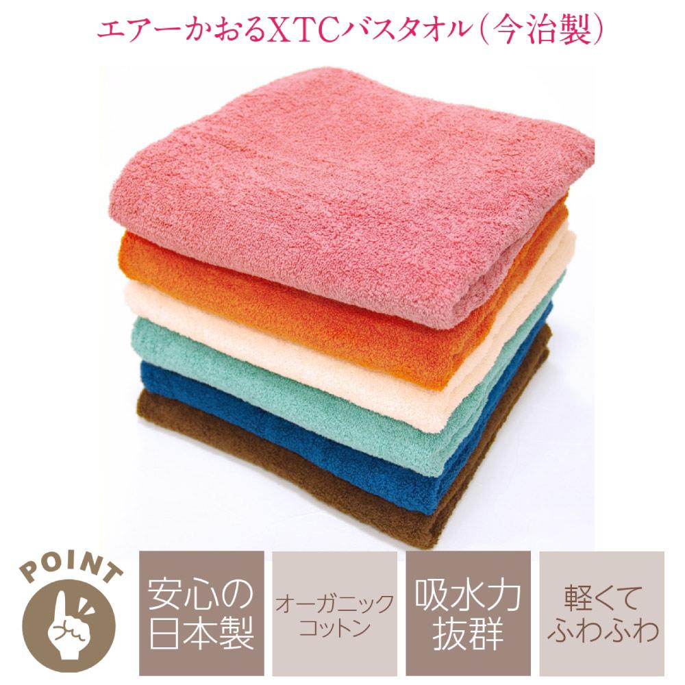 エアーかおるXTC バスタオル(今治製) / 浅野撚糸 / オーガニックコットン